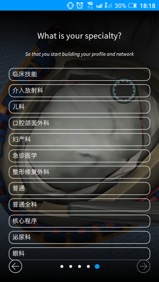 App 中有不同專科選擇。