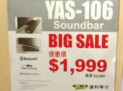 【場報】Y 仔 Soundbar 兩千有找