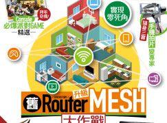 【#1278 PCM】實現零死角 舊 Router 升級 MESH 大作戰