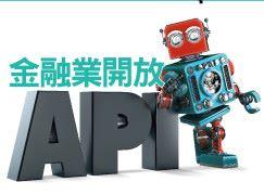 【#1278 Biz.IT】金融業開放 API 尋求創新應用