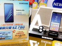【場報】人氣自拍王 Samsung A8+ 買淨機去網絡商仲抵?