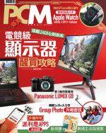 【#1279 PCM】挑戰 240Hz 刷新率 電競級顯示器醒買攻略
