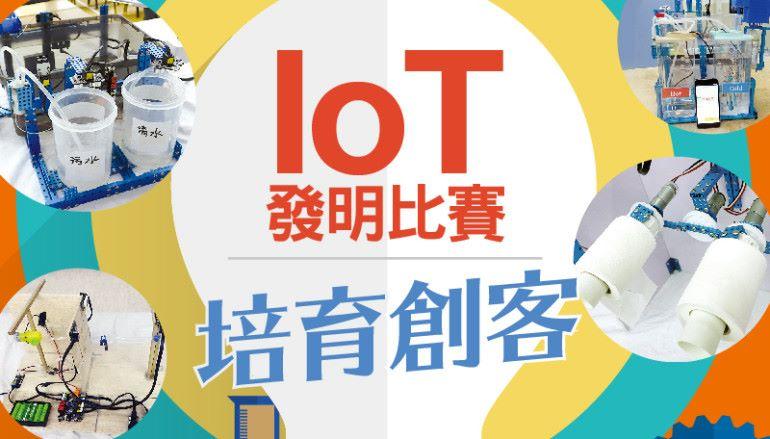 【#1279 eKids】IoT 發明比賽培育創客
