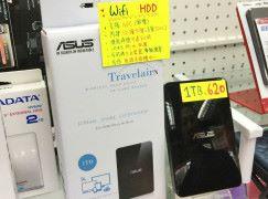 【場報】去旅行都可以喪煲劇 ASUS 都出旅行 HDD