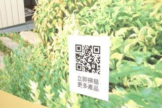 Pricerite 大量採用 QR Code,引導客戶上網查看產品資料。