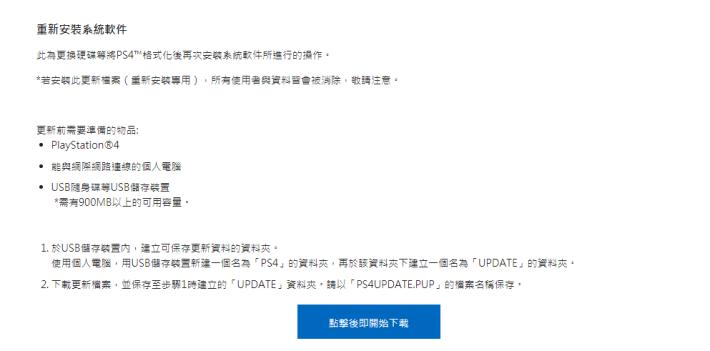 Step 4)玩家可於官方網站下載 PS4 Pro 的系統鏡像檔(重新安裝版),檔案需要抄入USB手指內的「PS4 > UPDATE」資料夾內,完成後插入主機進行安裝,整個過程約 5 分鐘便可完成。