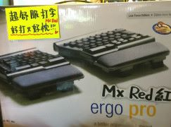 【場報】真正人體工學 機械軸鍵盤可以超舒服