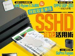 【#1281 PCM】效能容量兼得 SSHD 強化活用術