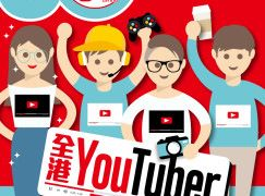 【#1281 50Tips】全港 YouTuber 大搜尋