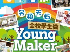 【#1281 eKids】另類天虹 全校學生做 Young Maker