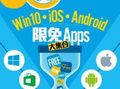【#1280 50Tips】Win10.iOS.Android 限免 Apps 大集合