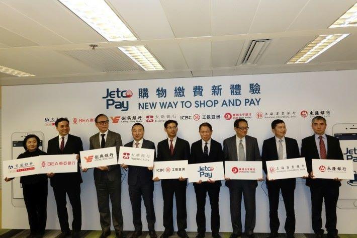 八大銀行支持全新的手機支付系統 JETCO Pay