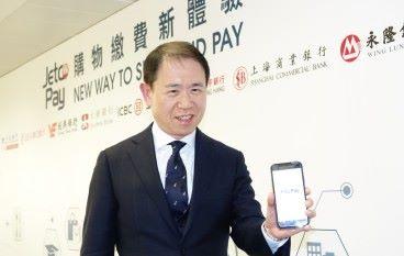 八大銀行力撐 JETCO Pay 為手機提款做準備