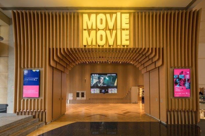 MOViE MOViE 延續百老匯電影中心的理念,將會電影融入生活。
