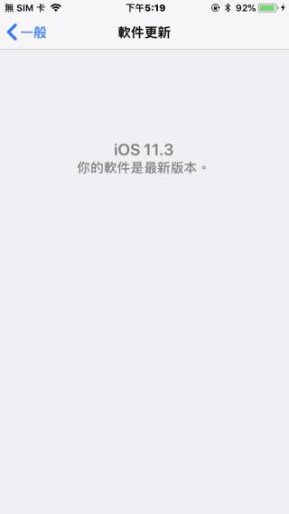 最新的 iOS 11.3 beta 3