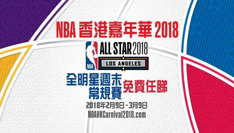 NBA 全明星陪你賀節 一個月免費睇球賽