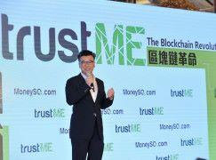 TrustME用區塊鏈不掘礦 建商業平台