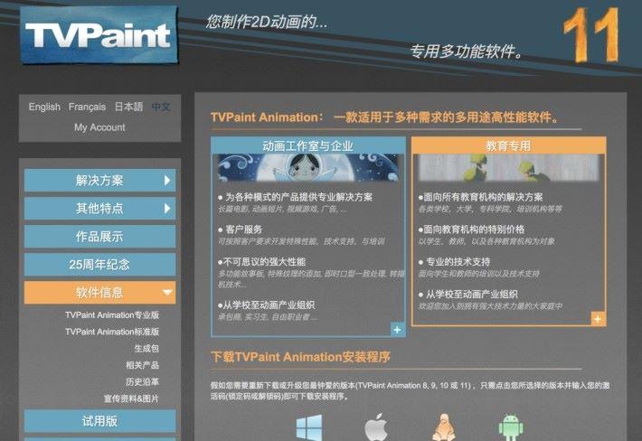 大家可在 TVPaint Animation 的網站下載到試用版來試用。