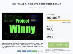 日本開發人的悲歌 Winny 事件電影化眾籌中