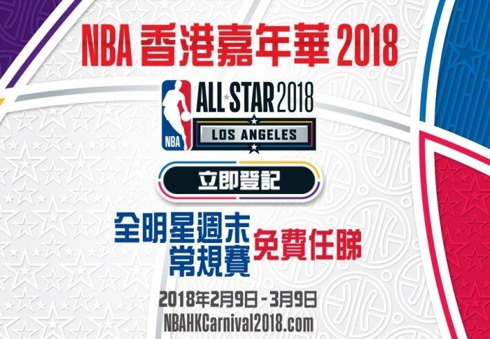 1. 到 NBAHKCarnival2018.com 按下「立即登記」按鈕;