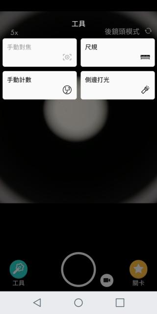使用 App 拍攝,有提供尺規及側邊打光功能。