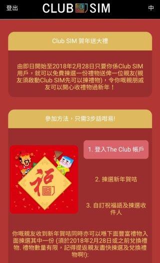 Club SIM 有六份賀年大禮等你送比親友㗎!