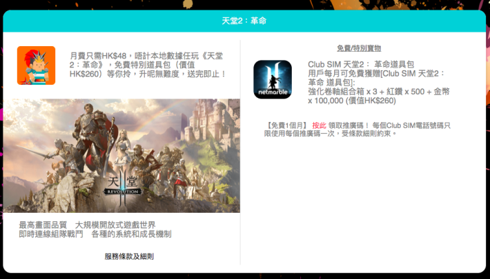 《天堂2:革命》的玩家可獲一個月唔計本地數據任玩,更可獲贈「革命道具包」,內含3個強化卷軸組合箱、500紅鑽及100,000金幣,助你升級玩得更開心。