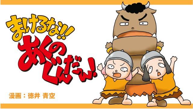《不要輸!!惡之軍團!》是曾參演《Love Live!》的聲優德井青空的漫畫作品