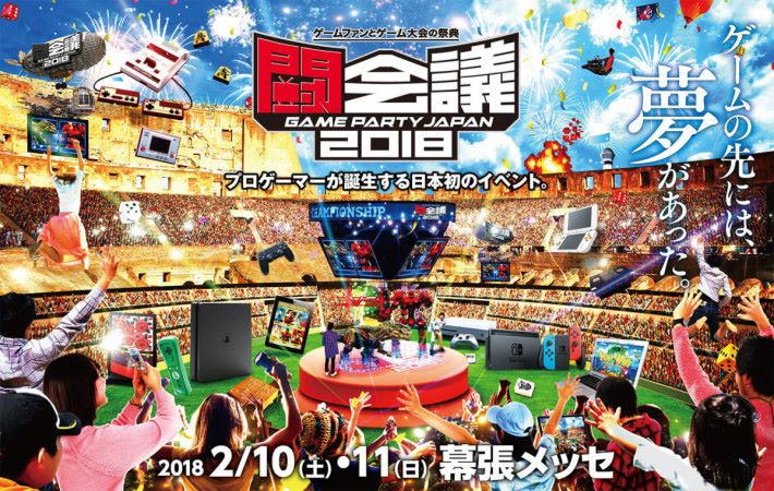 日本年度的遊戲競賽祭典「闘会議」,本年就以「初次發行證照」
