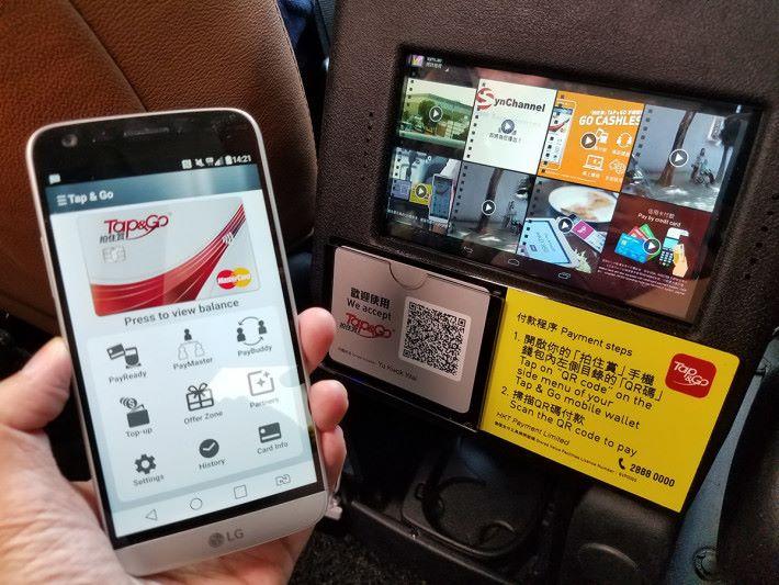 使用 Tap & Go 的 Go QR 功能就可以支付車資。