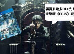 【有生之年出得完嗎?】 Final Fantasy XV : Royal Editon