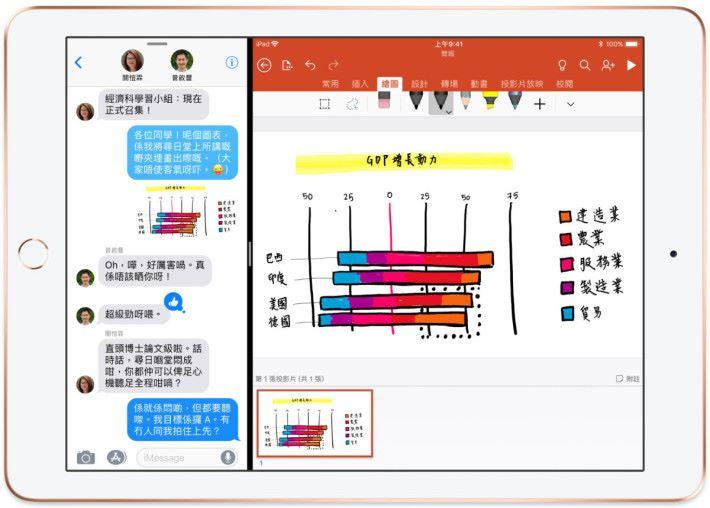 支援 AR 、 Multitask 等功能,對於非專業繪畫的人來說,這部 iPad 應該更適合。