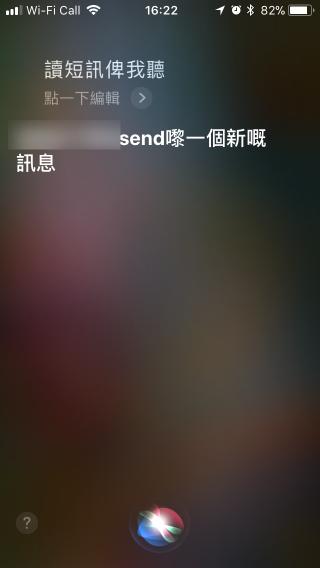 即使鎖定了手機,問問 Siri 她就會讀出來!
