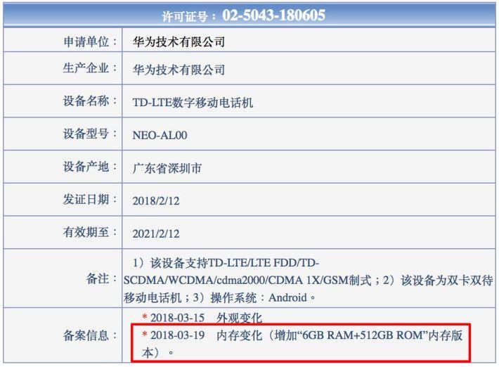 從中國工業和信息化部電訊設備進網管理網站可以找到華為剛剛增加了一款達到 6GB RAM 、 512GB ROM 的手機。