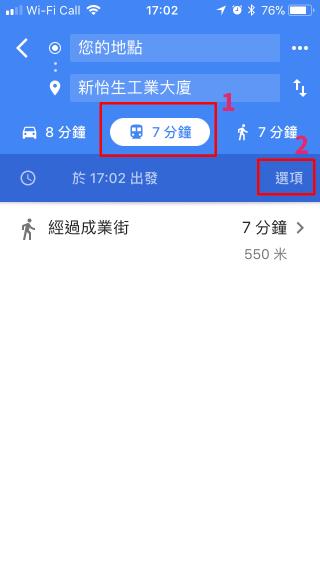 2. 在交通工具選擇巴士圖案的「大眾運輸」,然後按「選項」;