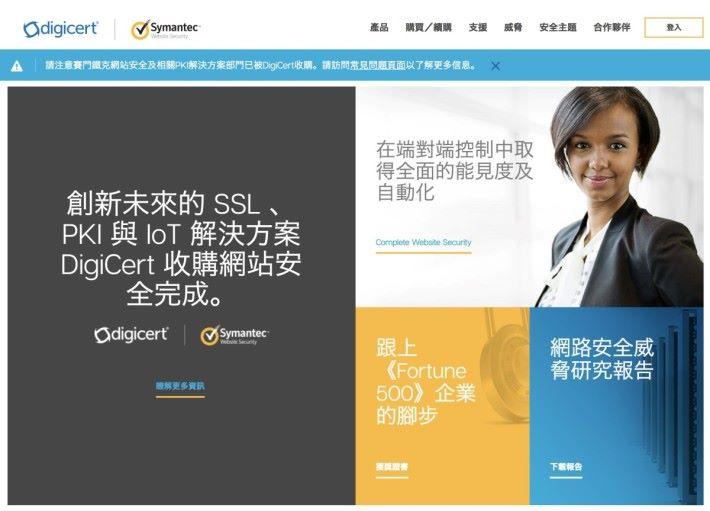 DigiCert 去年 10 月完成收購 Symantec 證書發行業務,成為受信任機構。