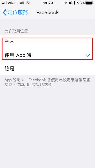 4. 你可以決定「永不」來不讓 Facebook 再取得你的地理定位,又或是選擇「使用 App 日時」,令到 Facebook App 只能在處理「當前」狀態時才能取用定位資料。