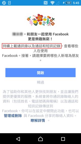 這一頁一按「開啟」,就會將通訊錄、通話和 SMS 紀錄同步到 Facebook 去。