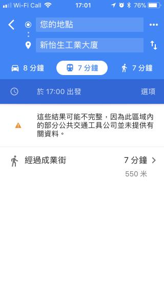 4. 由於部分公共交通公具公司未有提供有關資料,所以 Google Maps 會提醒用戶資料可能不完整。按下列出的建議路線來選擇;