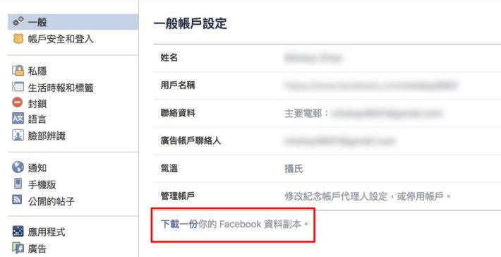 1. 進入設定畫面,在「一般」頁最下面會找到「下載一份你的 Facebook 資料副本」;