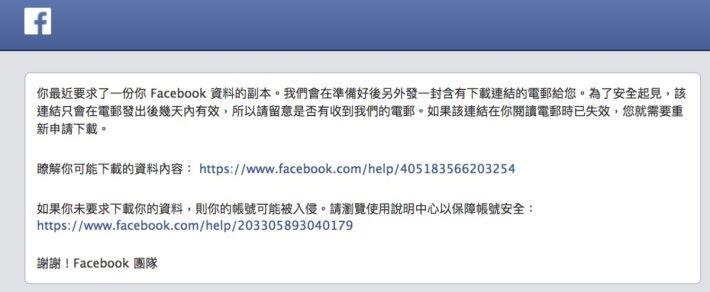 3. 接著 Facebook 就會向你的登記電郵地址發出一封電郵,確認收到你的指示;