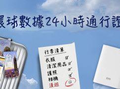 免拆卡、唔租蛋 月費買兩年期 32 日數據通行證
