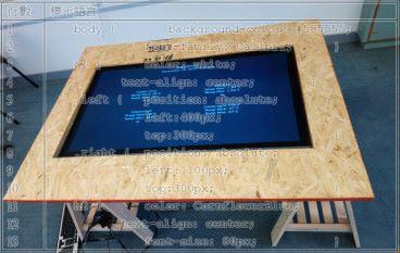 展示資訊互動桌子(三)