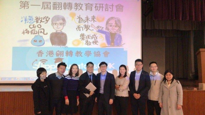 隨著第一屆翻轉教育研討會結束,相信香港將有更多老師能掌握翻轉學習的理念。