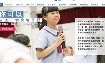 學校改革--由網頁開始
