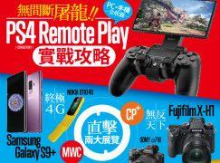【#1282 PCM】無間斷屠龍!PS4 Remote Play實戰攻略