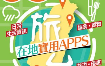 【#1282 50Tips】旅台在地實用 Apps