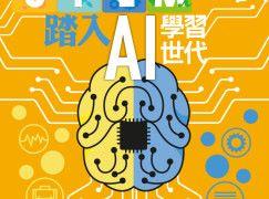 【#1282 eKids】踏入 AI 學習世代