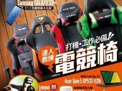 【#1283 PCM】打機 . 工作必備 達人教揀電競椅
