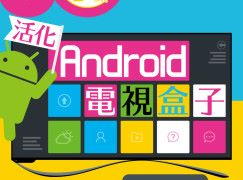 【#1283 50Tips】活化 Android 電視盒子